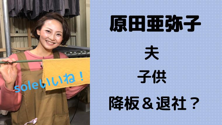 【画像】原田亜弥子の旦那(夫)や子供は?離婚危機で番組も降板?