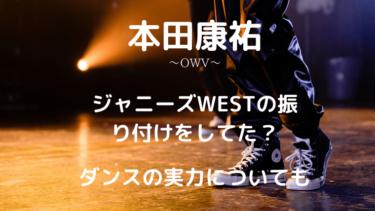 本田康祐はジャニーズWESTの振り付けをしてた?ダンスの実力についても