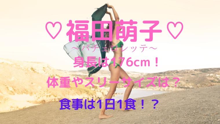 【バチェロレッテ】福田萌子の身長は176cm!体重・年齢は?1日1食でストイック?