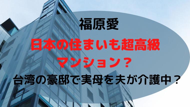 福原愛の現在の住まいは(日本)?実の母は台湾の自宅で夫家族が介護?