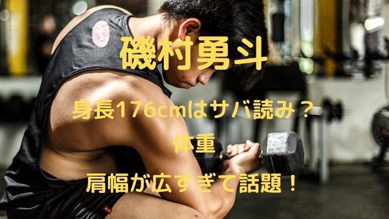 磯村勇斗の身長176cmはサバ読み?体重や肩幅が広すぎるらしいけどどのくらい?
