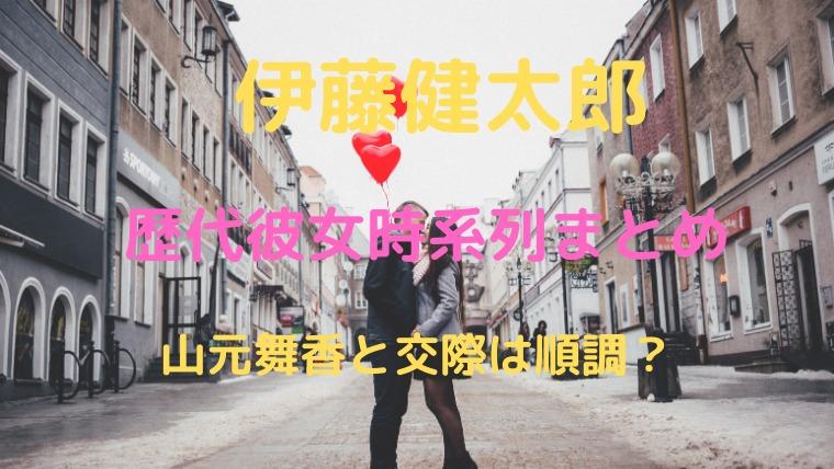 【2020年最新】伊藤健太郎の歴代彼女を時系列で!山本舞香と交際は順調?
