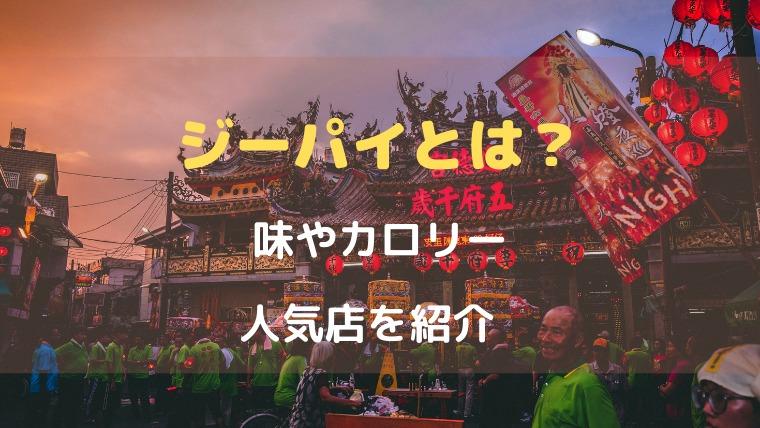 ジーパイとは?カロリーや渋谷にあるKAPITAPIのお店情報を調査!