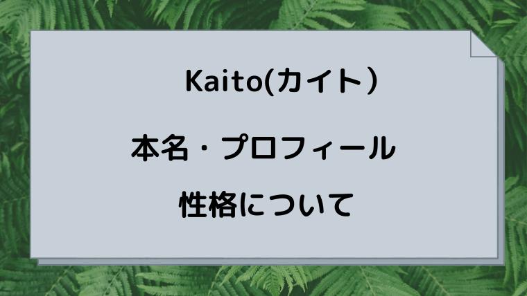 Kaito(カイト)の本名や身長は?プロフィール・性格についても