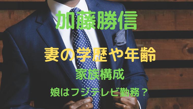 【画像】加藤勝信の嫁の学歴や年齢!娘はフジテレビ勤務で家族構成は?