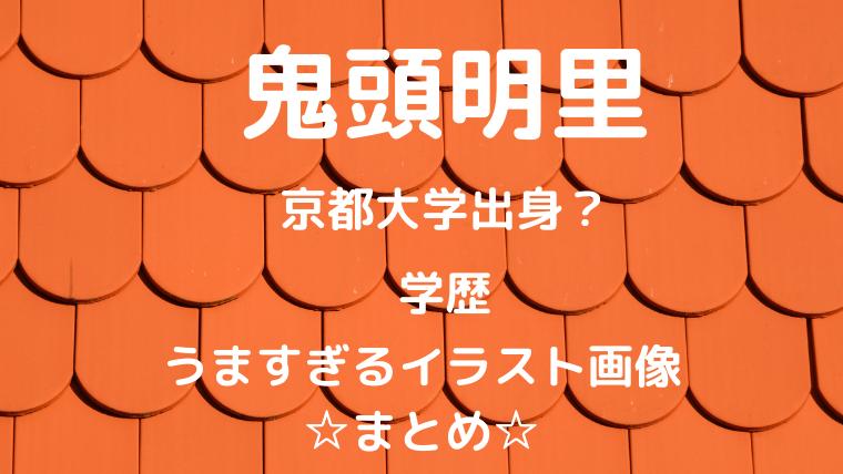 鬼頭明里は京都大学で学歴がヤバい?うますぎるイラスト画像も!