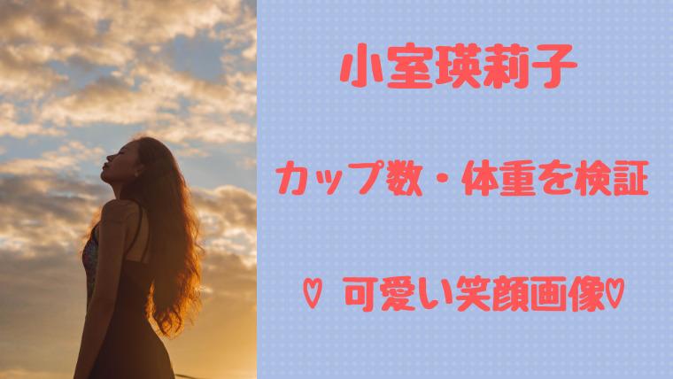 小室瑛莉子アナのカップや体重は?スタイル抜群で 笑顔が可愛すぎる!