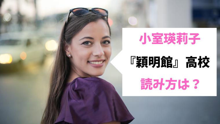 小室瑛莉子は穎明館高校の出身!読み方は?中学はテニス部でミス青学準グランプリ