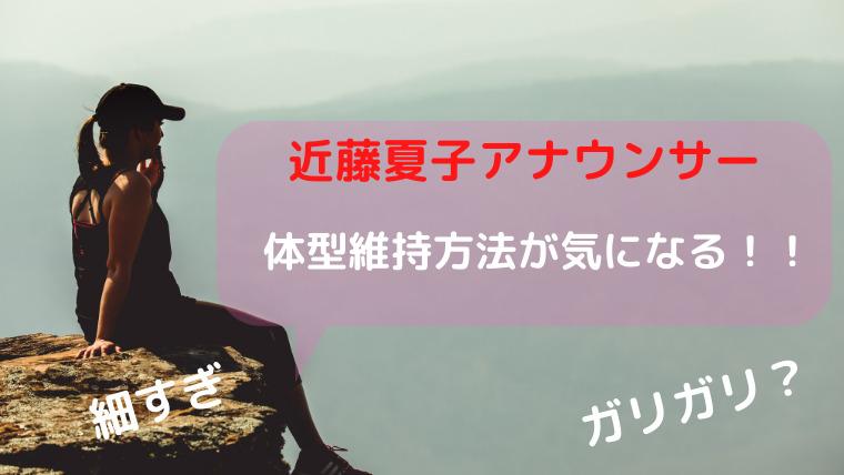 近藤夏子アナウンサー が細すぎでガリガリ?体重や体型維持方法が気になる