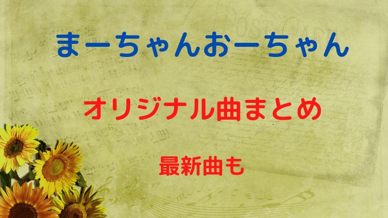 【動画】まーちゃんおーちゃんの歌まとめ!最新曲についても