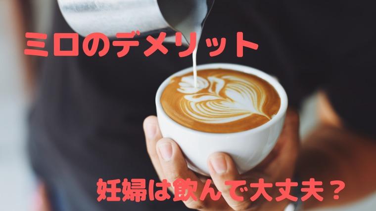 【ミロ】デメリットや妊娠中にも飲める?カロリーやカフェイン・溶けにくいが気になる