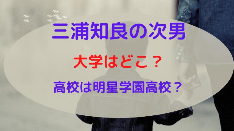 三浦知良の次男の大学は?高校は明星でサッカーの実力や芸能界デビューも気になる!