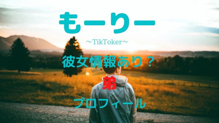 もーりー(tiktok)は彼女や弟は?年齢や身長・プロフィールを調査!