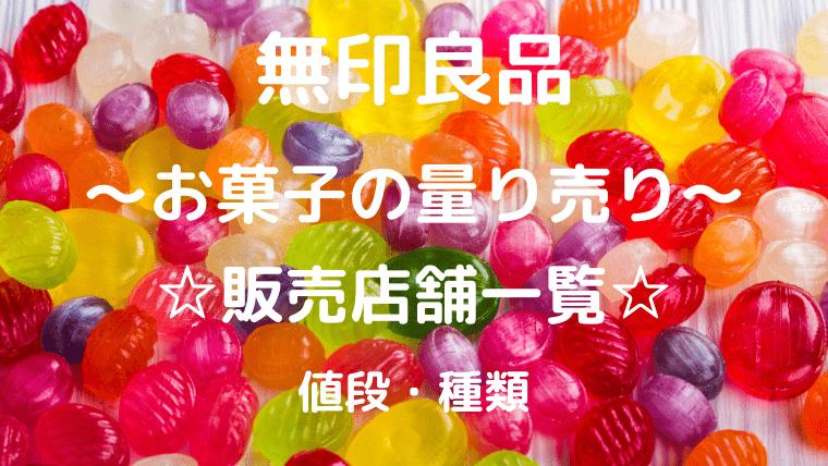 無印【お菓子の量り売り】販売店舗一覧!値段や種類・購入方法も!