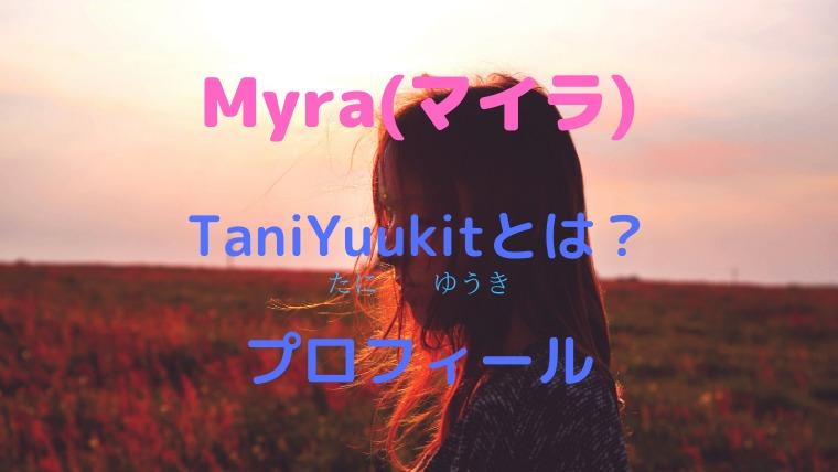 myraの歌手TaniYuuki(たにゆうき)とは?プロフィールについても