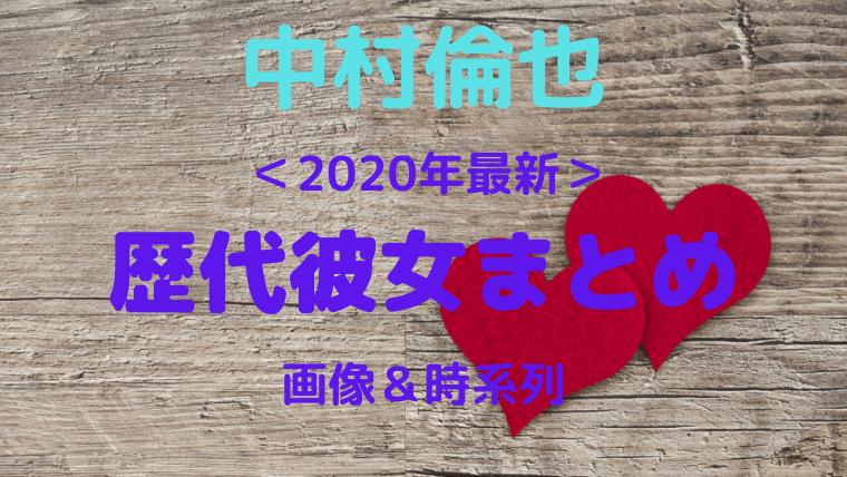 【2021最新】中村倫也の歴代彼女11人を画像と時系列で!恋愛観も