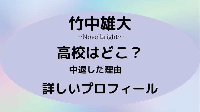 【ノーベルブライト】 竹中雄大の高校はどこ?中退した理由や身長・プロフも詳しく!