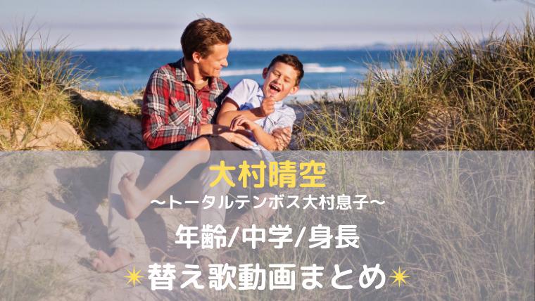 大村晴空の中学はどこ?身長や年齢・おすすめ替え歌動画もご紹介!
