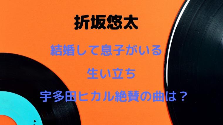 折坂悠太は結婚して嫁や子供がいる!経歴や生い立ち・宇多田ヒカルが評価した曲とは?