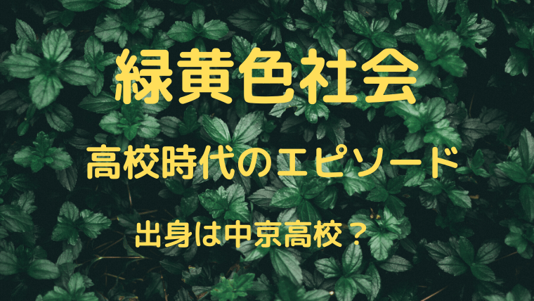 【緑黄色社会】結成された高校時代のエピソード!出身は中京高校?