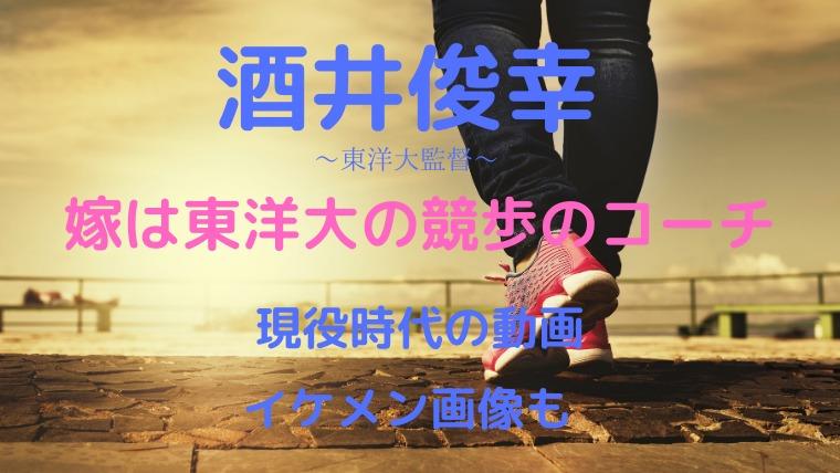 酒井俊幸の嫁は東洋大の競歩コーチで美人!若い頃(現役)のイケメン動画や子供についても