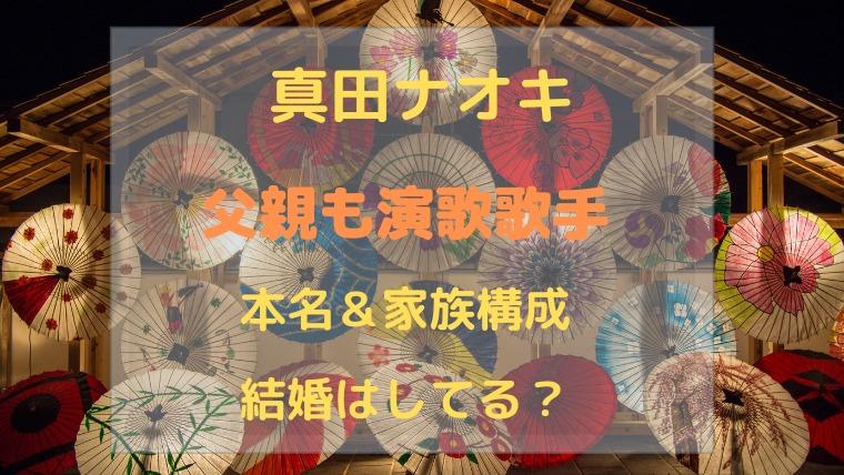 真田ナオキの父親は演歌歌手の桂竜士!結婚や家族構成は?韓国人という噂についても