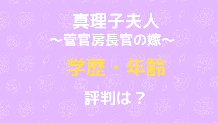 【画像】菅官房長官の嫁・真理子夫人の学歴は?年齢や評判についても