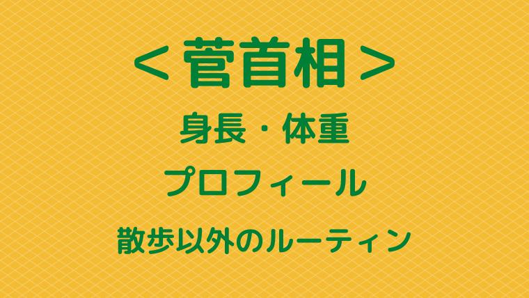 菅首相の身長は本当に低い?体重や血液型・ルーティーンは散歩以外に何?
