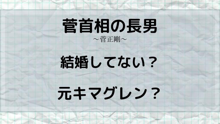 菅首相の長男は結婚や嫁はいる?元キマグレンでバンド熱がヤバイ?