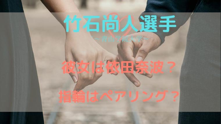 【画像】竹石尚人の彼女はミスコンの依田奈波?指輪はペアリングなのか気になる!