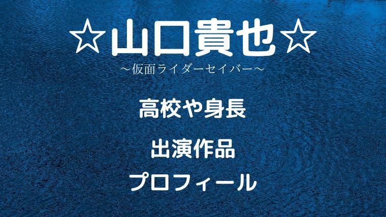 山口貴也(仮面ライダー)の高校や身長は?プロフィールと出演ドラマも!