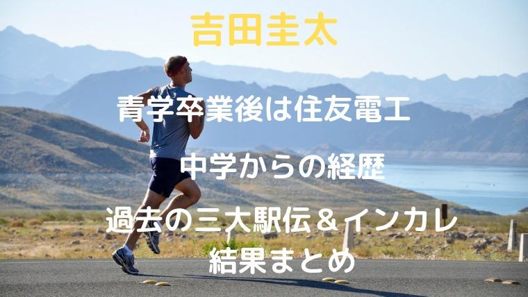 吉田圭太の進路は住友電工に就職!経歴やインカレの成績についても
