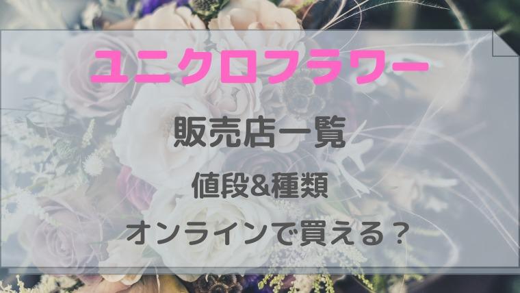 ユニクロフラワーの販売店舗一覧!花束の値段や種類・オンラインで購入できる?