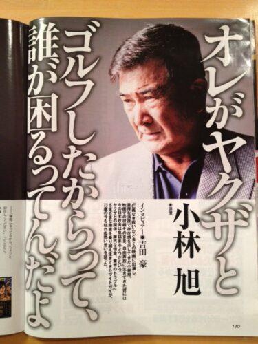 浜田雅功怖かった芸能人、小林旭の性格がわかる伝説的エピソード集