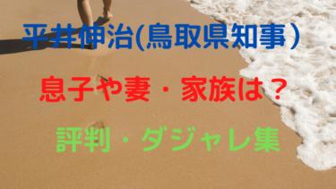 平井伸治(鳥取県知事)の息子や妻・家族は?評判やダジャレについても