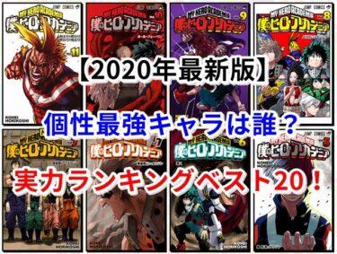 【ヒロアカ】2020年最新!個性最強キャラは誰?実力ランキングベスト20!