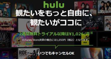 Huluとはどのような配信サービス?月額料金・無料期間についてご紹介!!