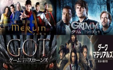【時空を超える!】ファンタジーに大人もハマる!海外ドラマおすすめ21作品