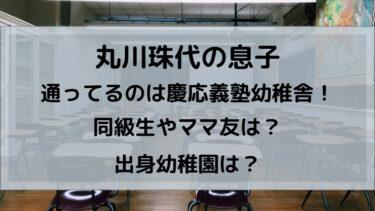 【画像】丸川珠代の子供の小学校は慶応義塾幼稚舎!年齢や同級生・幼稚園も調査!