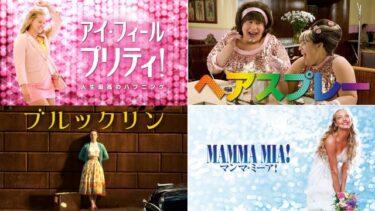 【映画で可愛く自分磨き!!】女子力アップにおすすめ洋画15選