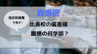西垣匠の高校は石川県のさくら?大学は慶應で何学部なのかも調査!
