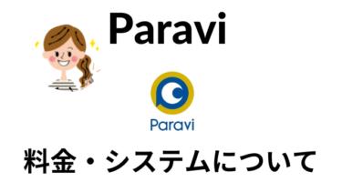 【Paraviとは】 料金・登録| 解約方法!