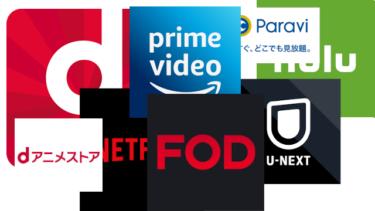 【2021年】動画配信サービス比較!!選び方と無料期間・口コミ紹介!