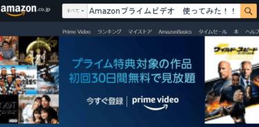 Amazonプライムビデオ体験談!ダウンロードから解約するまで大調査!