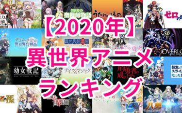 【2020年】異世界アニメおすすめランキングBEST25~転生・勇者召喚・デスゲーム・悪役令嬢