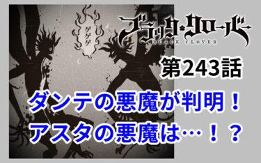 ブラッククローバー243話のネタバレ~ダンテの悪魔が判明!アスタの悪魔は?