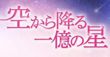 「空から降る一億の星」日本と韓国の違いは?最終回・あらすじを比較!