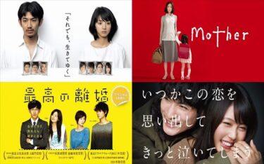 【ドラマは脚本が命】坂元裕二脚本のおすすめドラマ10作品