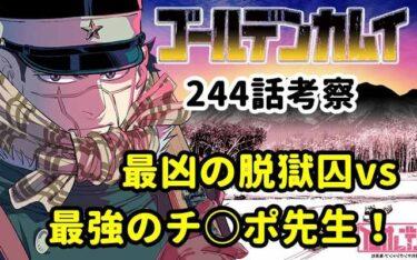 ゴールデンカムイ244話ネタバレ考察!最凶の脱獄囚vs最強のチ○ポ先生!