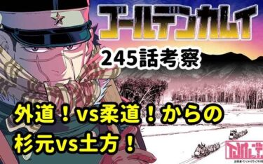 ゴールデンカムイ245話ネタバレ考察!外道!vs柔道!からの杉元vs土方!